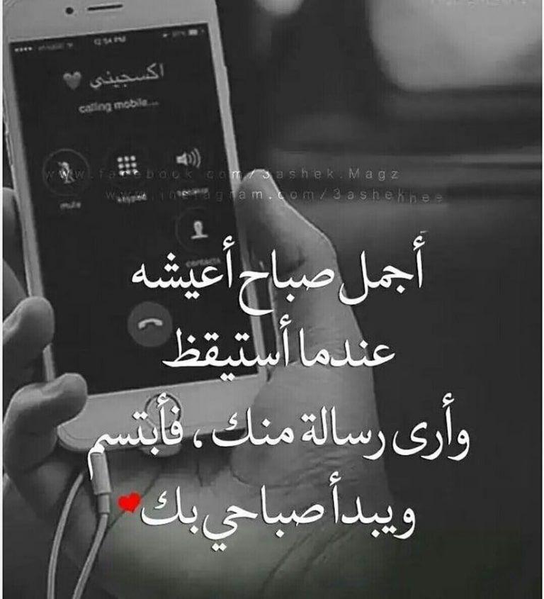 رمزيات صباح الخير صور مكتوب عليها صباح الخير موقع كلمات Calligraphy Quotes Love Romantic Quotes Romantic Words