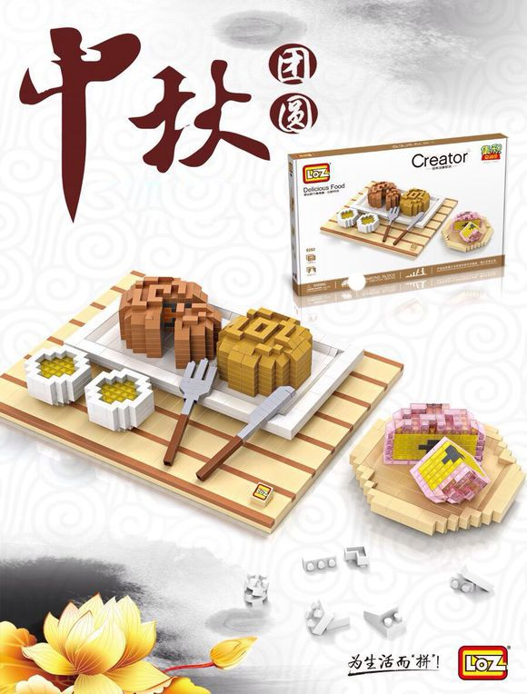 China's traditional Mid-Autumn Festival is almost here! #LOZ #mooncakes are the perfect gift to celebrate the full moon with your family.