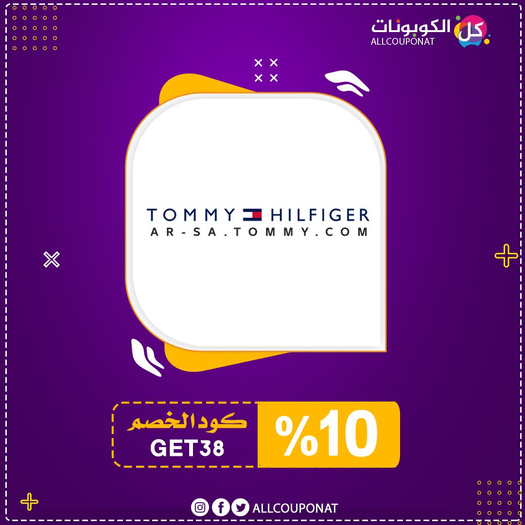 يقدم لكم فريق عمل كل الكوبونات خصم 10 على كافة منتجات متجر تومي هيلفيغر الرائع Tommy Hilfiger Gaming Logos Logos