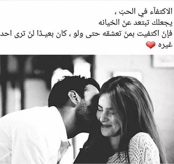 صور حب رومانسية جدا 2020 اجمل صور حب في العالم 2020 فوتوجرافر Arabic Love Quotes Love Words Love Quotes For Him