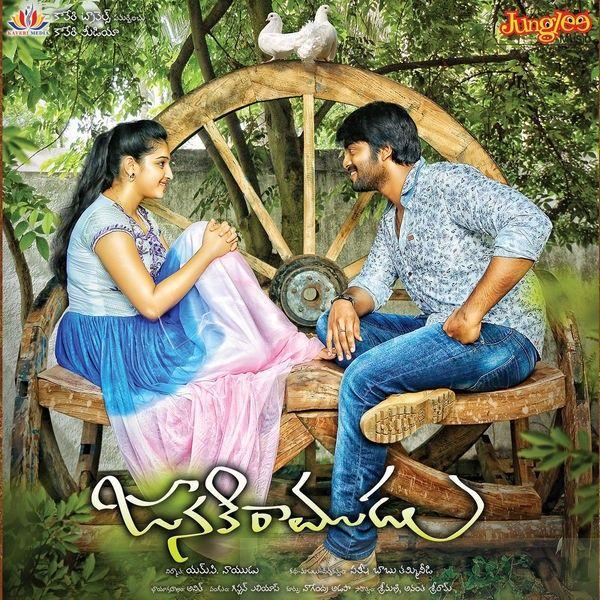 Janaki Ramudu Telugu Movie Full Video Songs Jukebox