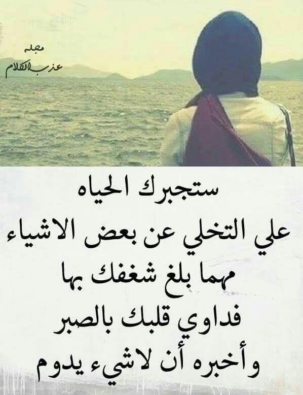 فداوي قلبك بالصبر واخبره ان لا شيء يدوم Cartoon Quotes Arabic Quotes Life Quotes