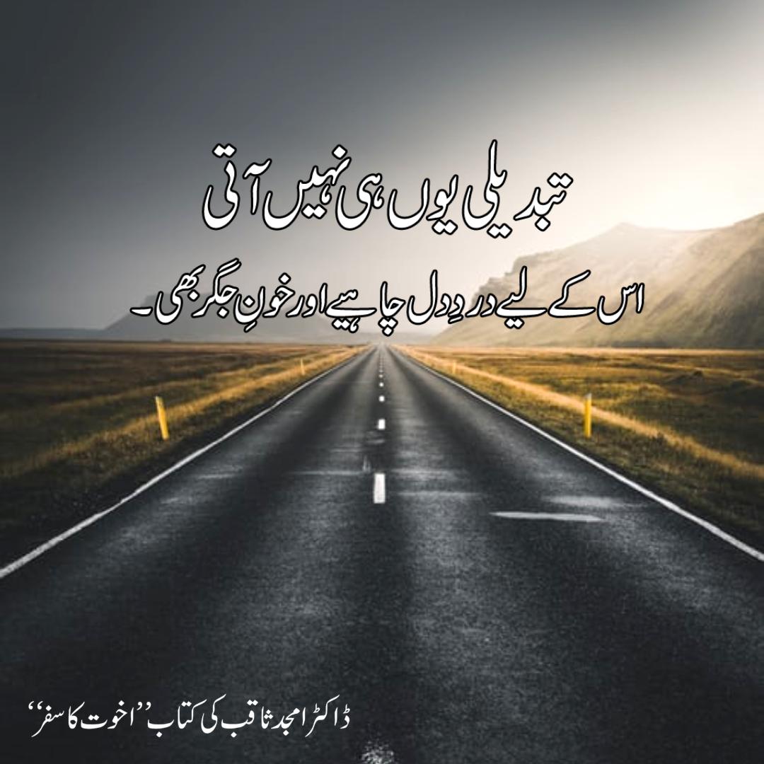 Akhuwat Ka Safar Book اخوت کا سفر Author Dr Amjad Saqib In 2020 Books Urdu Thoughts Urdu Words