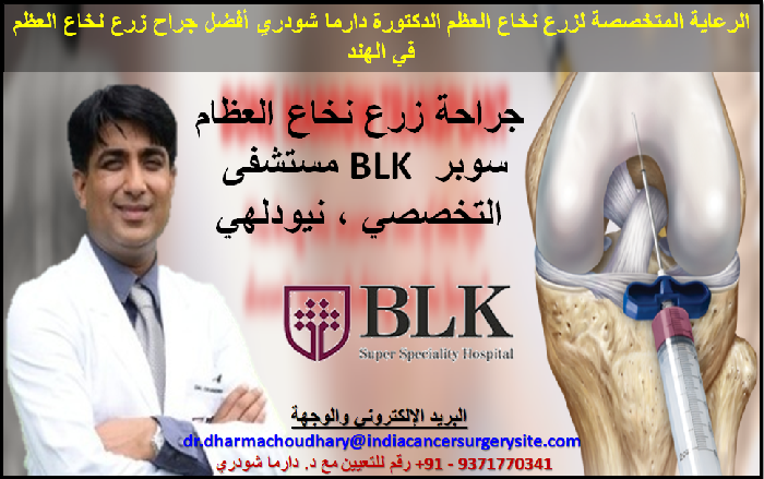 د دارما شودري أفضل جراح زراعة نخاع العظام في الهند Bone Marrow Hospital Surgeon