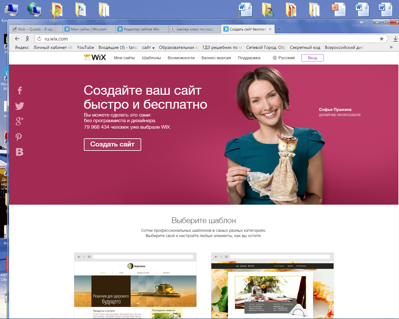 Vix com создание сайтов самостоятельное создание сайта легко