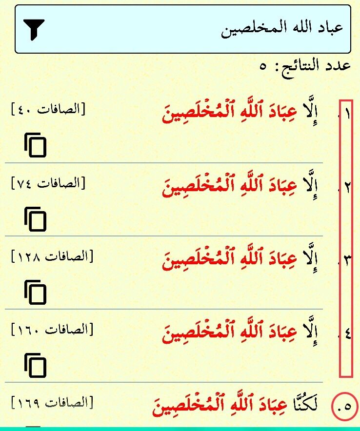 عباد الله المخلصين خمس مرات في القرآن في سورة الصافات أربع مرات آية مطابقة إلا عباد الله المخلصين والخامسة وحيدة لك ن ا عباد الل Math Math Equations
