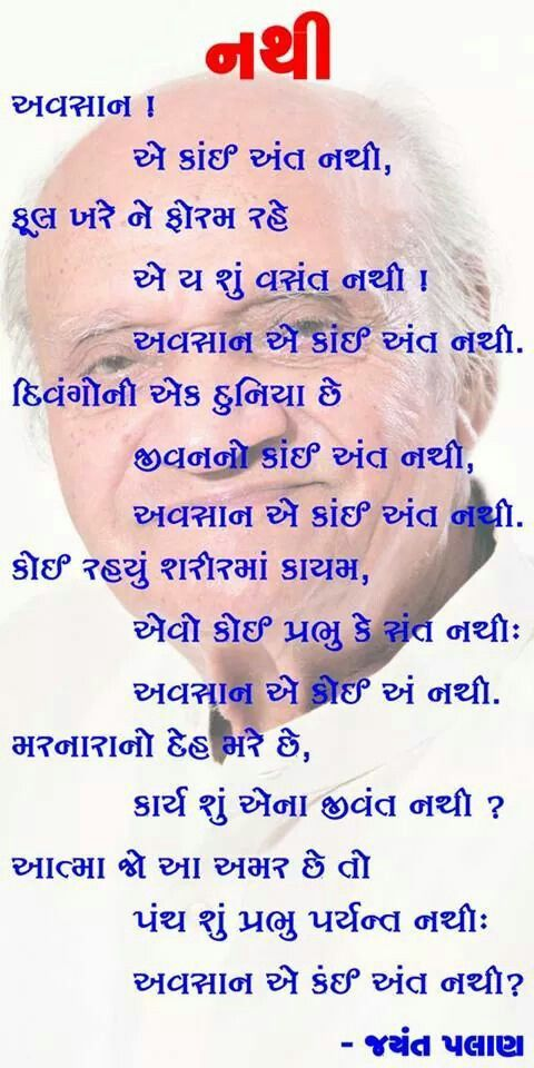 My grandfather n his poetry in gujarati   nature   Poetry