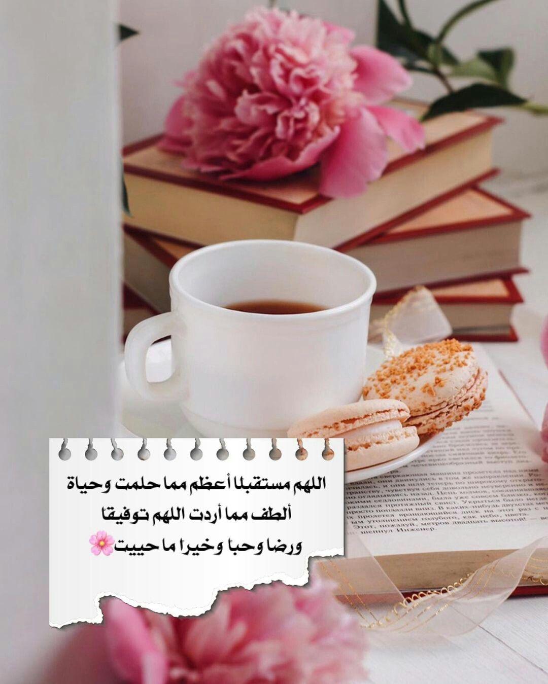 Pin By الصحبة الطيبة On أدعية Islamic Inspirational Quotes Arabic Quotes Inspirational Quotes