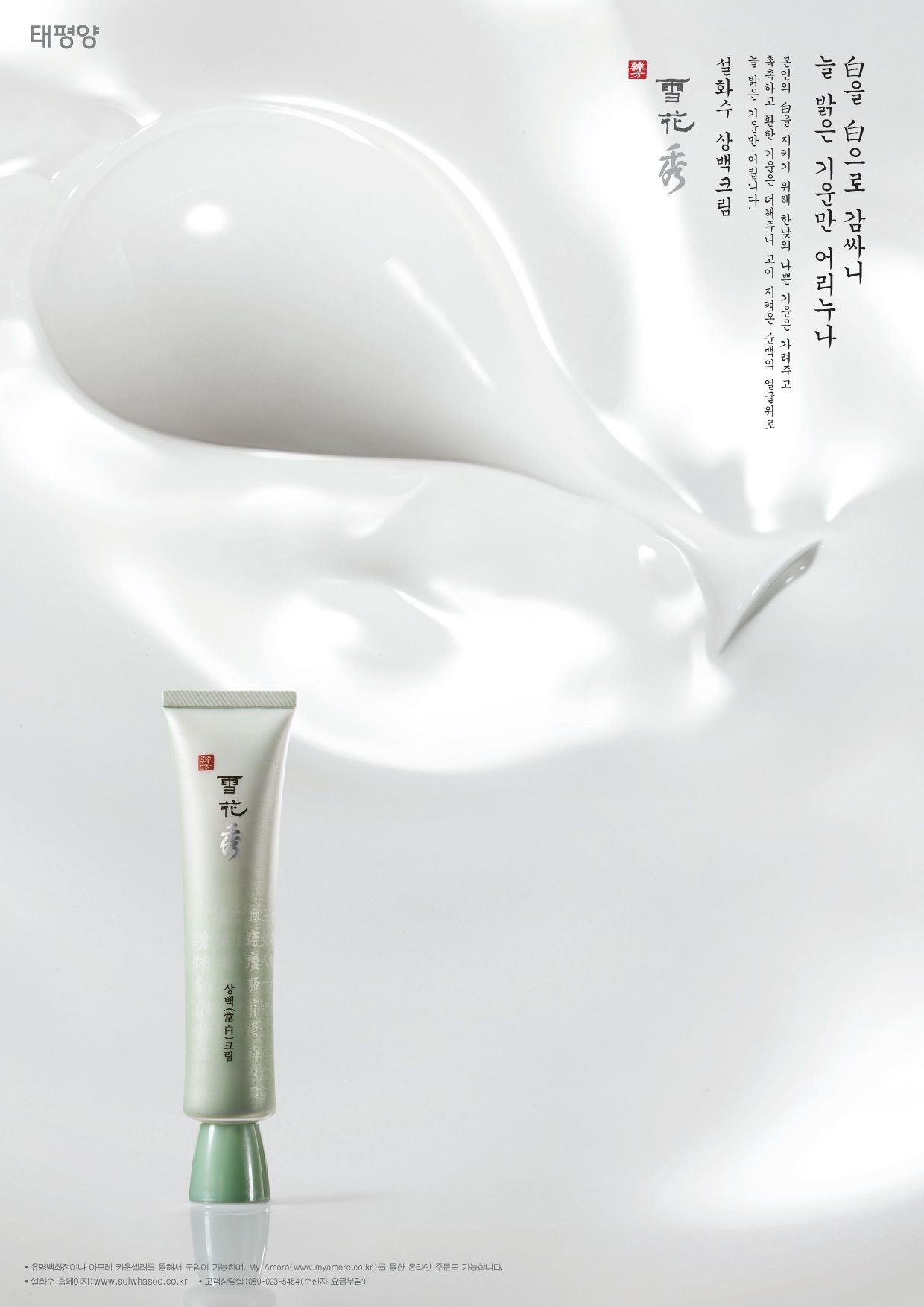 Pin by KingKing on Sulwhasoo Advertising Cosmetic design