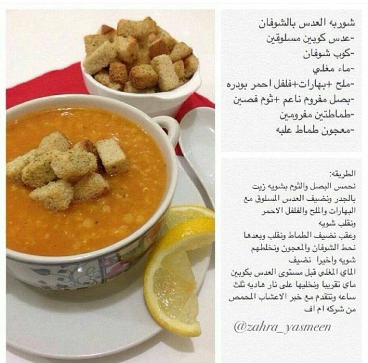 شوربة العدس بالشوفان Cookout Food Cooking Recipes Food Garnishes