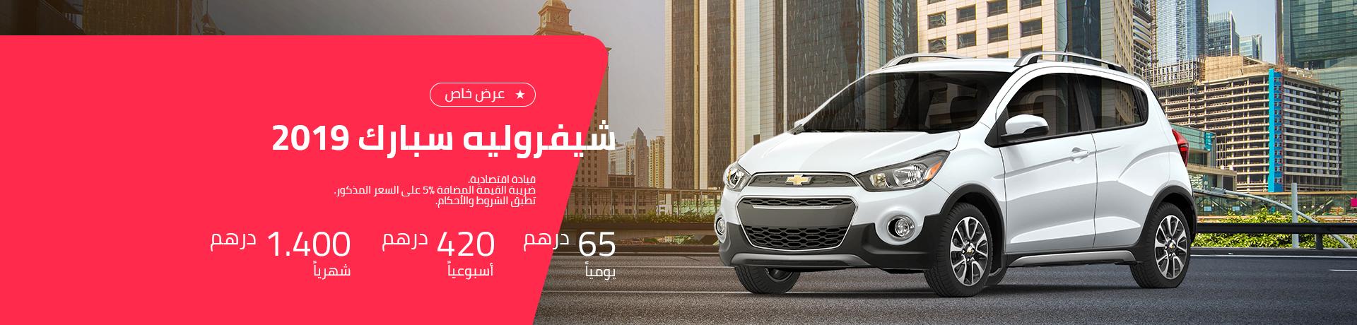 Pin By العماد كارز لتأجير السيارات On Https Al Emadcars Com Ar Car Vehicles 65th