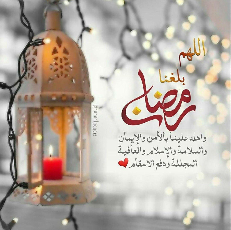 اللهم بلغنا رمضان Ramadan Decorations Ramadan Lantern Ramadan