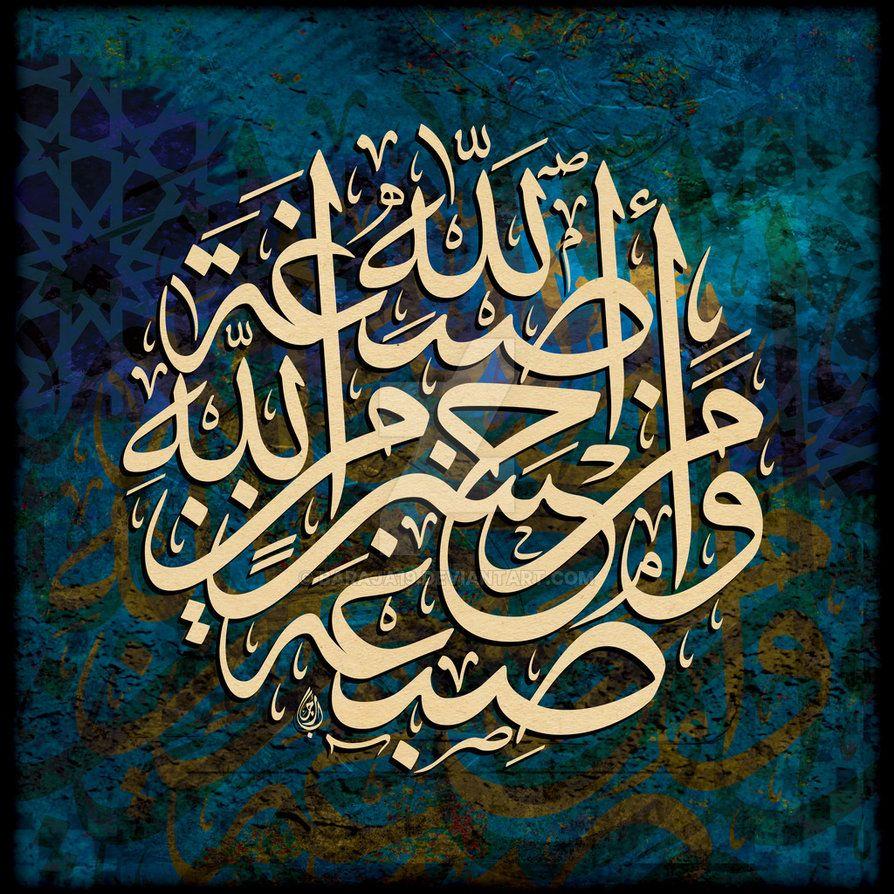 Al Baqarah 138 by Baraja19 on DeviantArt di 2020 (Dengan