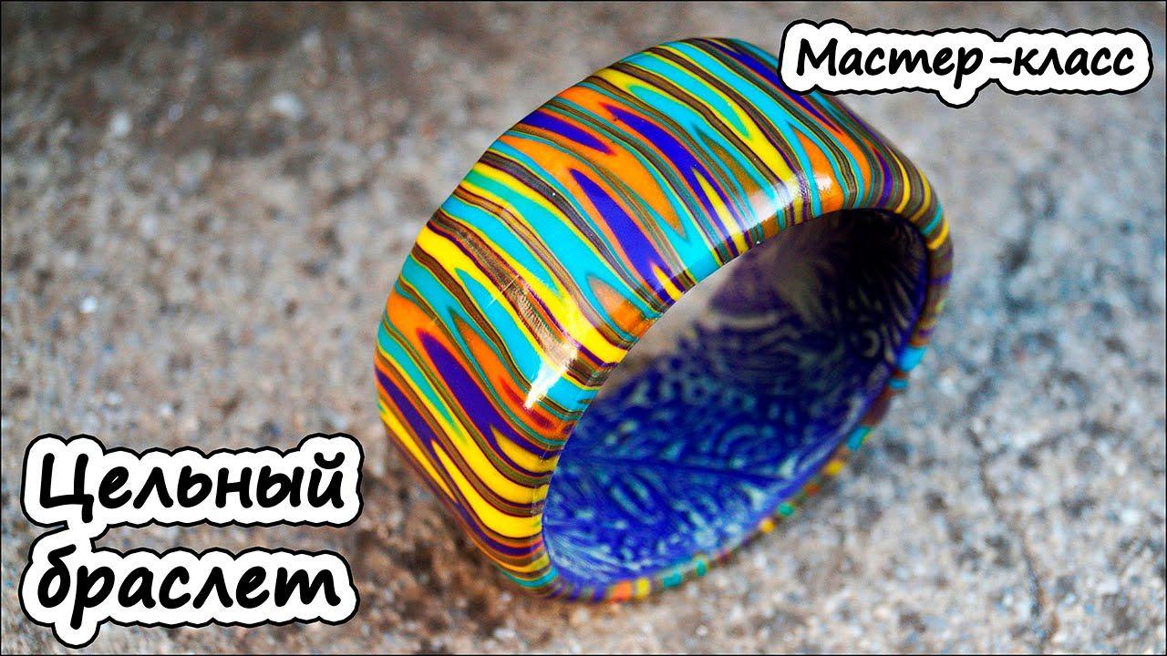 Полосатый браслет из полимерной глины с использованием экструдера *Масте...