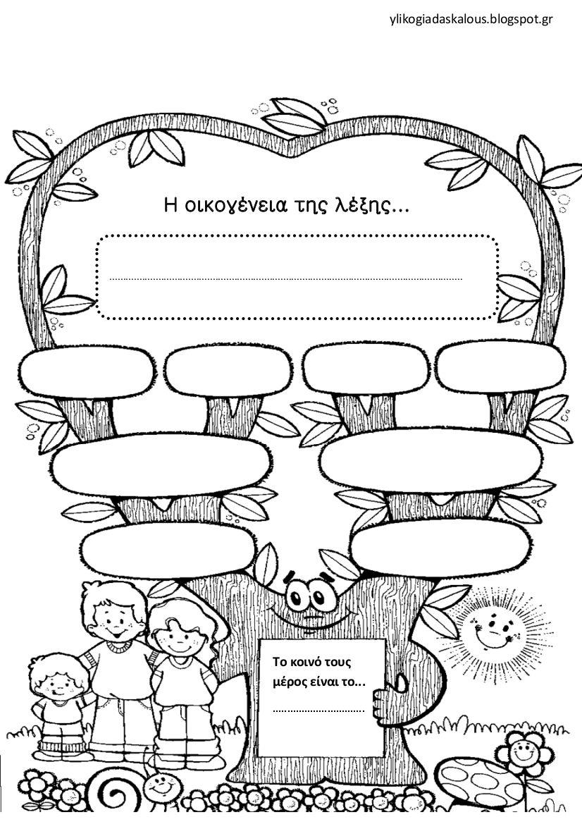 Oikogeneies Le3ewn Family Tree Worksheet Family Tree Kindergarten Family Tree Printable