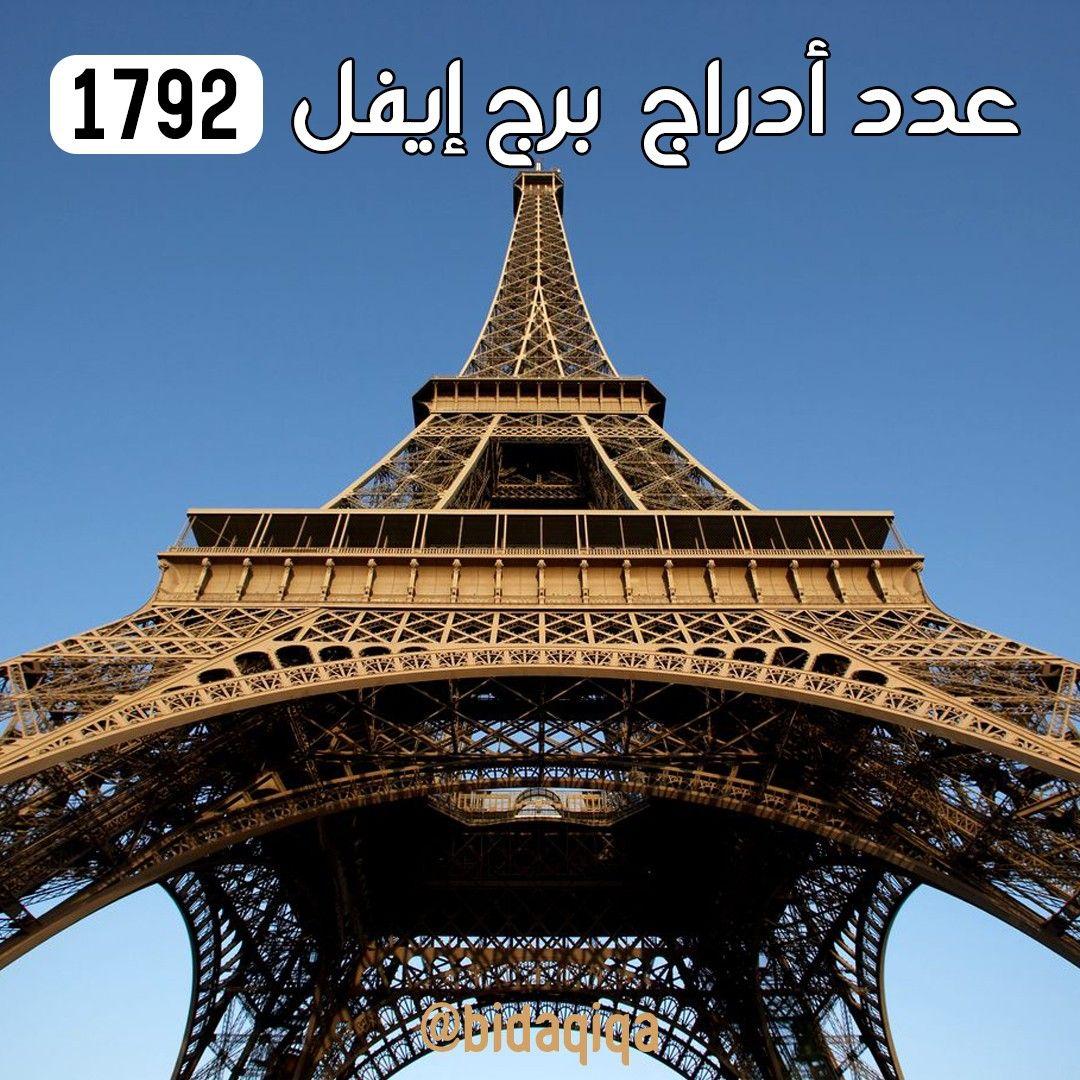 هل كنت تعلم أن عدد أدراج برج إيفل يبلغ 1792 برج ايفل فرنسا حقائق معلومة بدقيقة