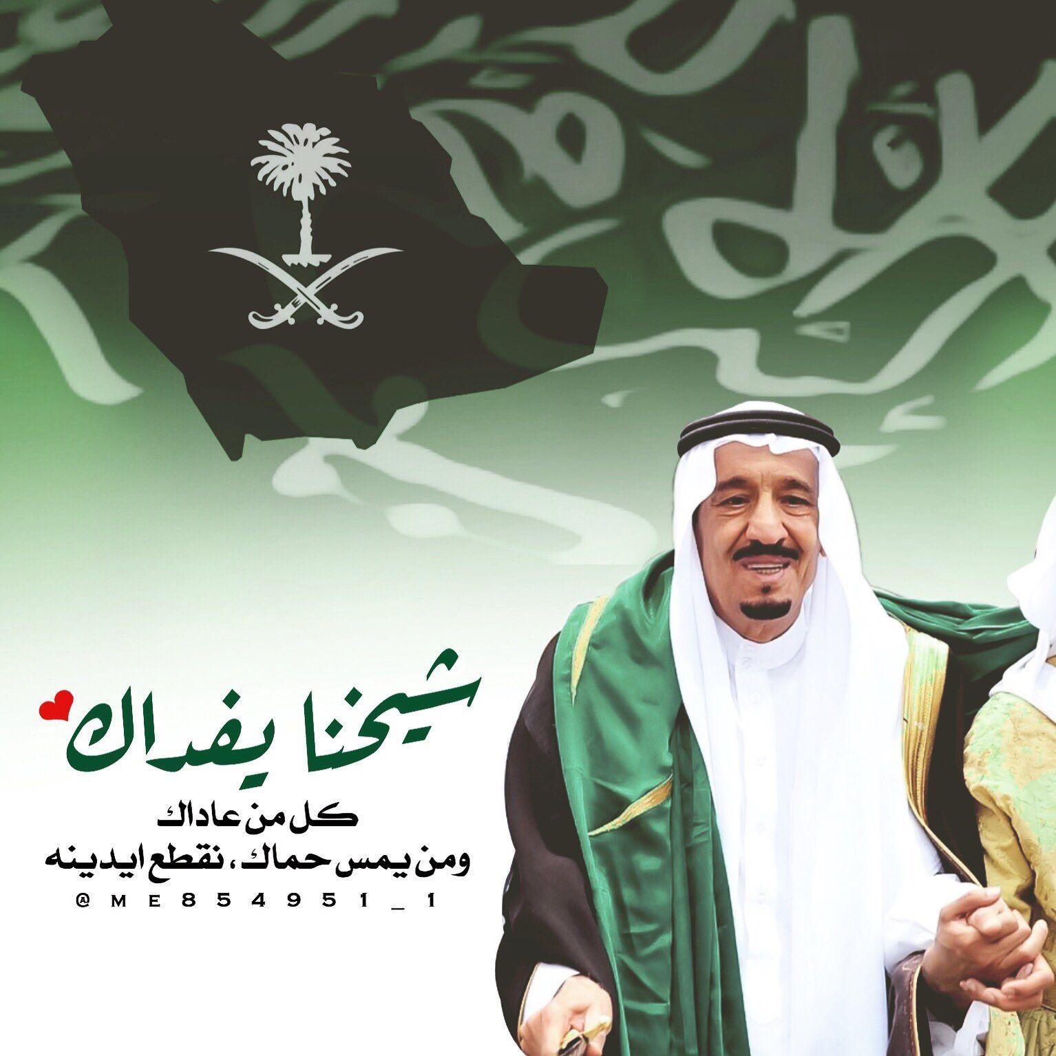 Pin By نور القحطاني On دام عزك ياوطن National Day Saudi Saudi Flag Saudi Arabia Flag
