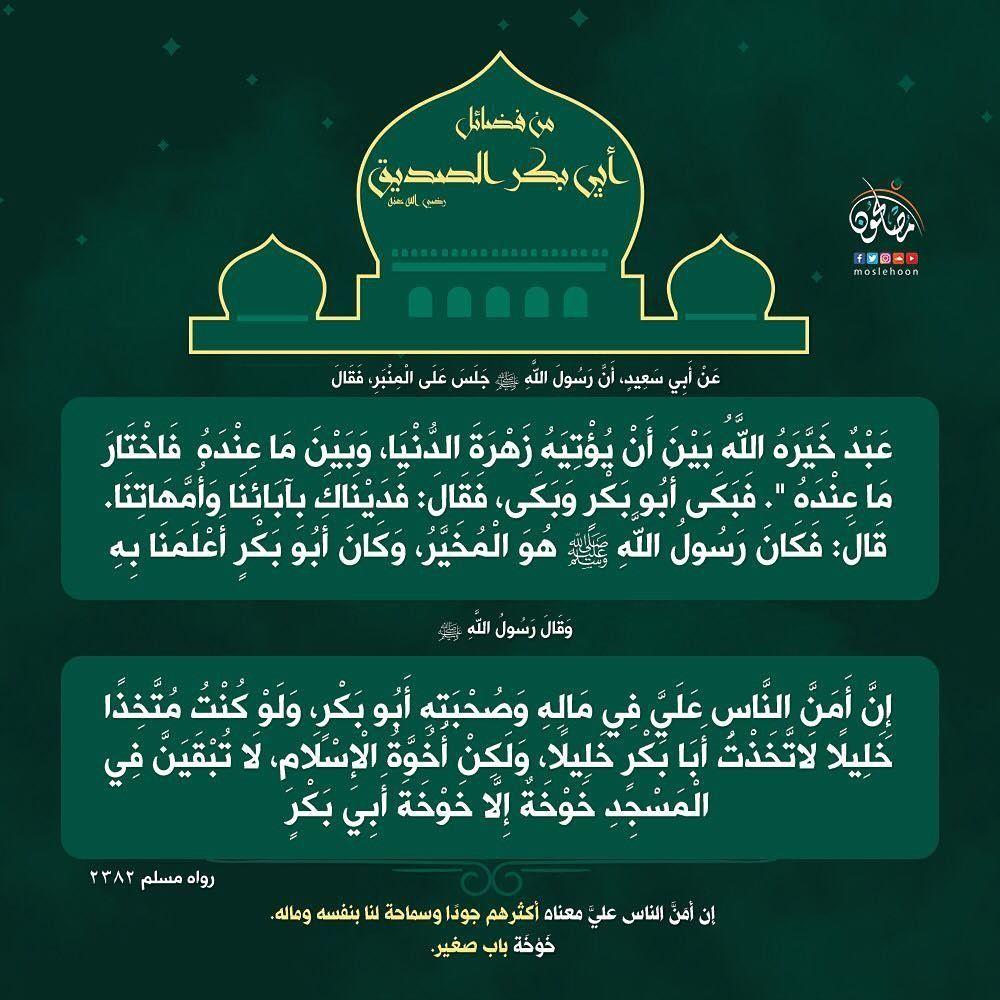 من فضائل ابو بكر رضي الله عنه Quran Allah Weather