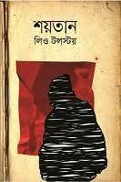 Dan Brown Bangla Onubad Pdf