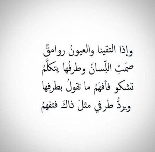لغة العيون Words Quotes Some Quotes Magic Words