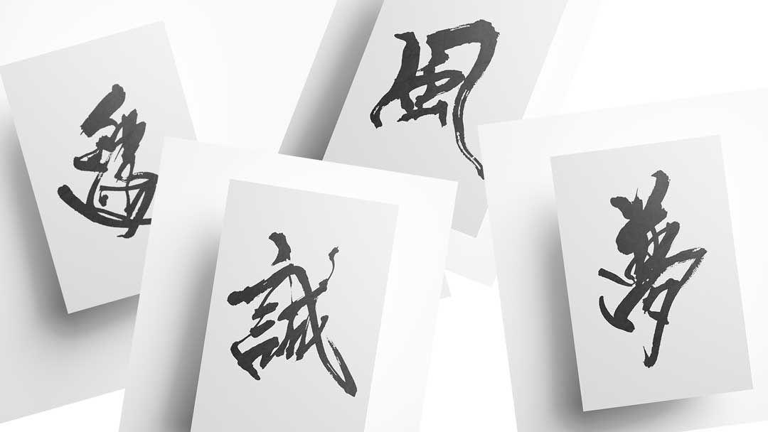 かっこいい漢字一文字の無料筆文字素材 ダウンロードフリー 漢字 かっこいい 漢字 筆文字