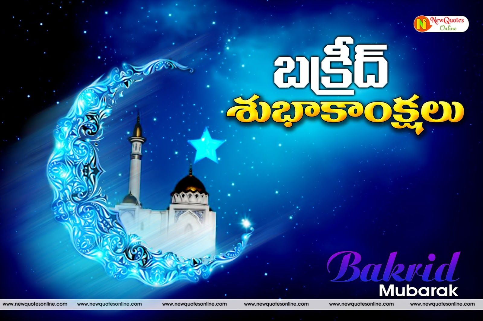 Bakrid Festival Wishes For Friends And Family Bakrid Greeting Cards