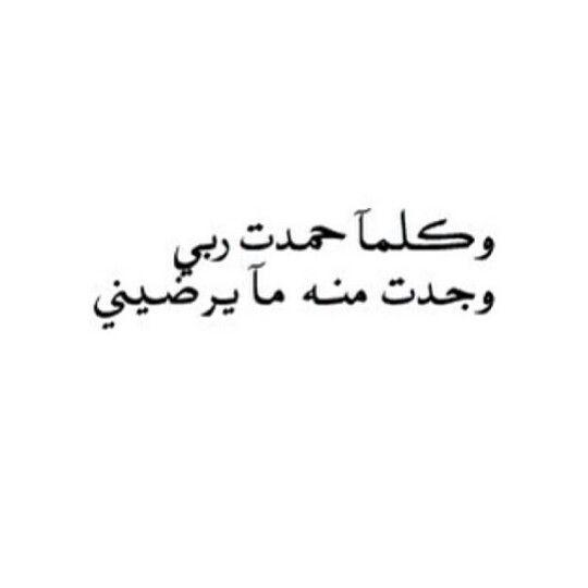 لك الحمد كما ينبغي لجلال وجهك وعظيم سلطانك Beautiful Words Words Quotes