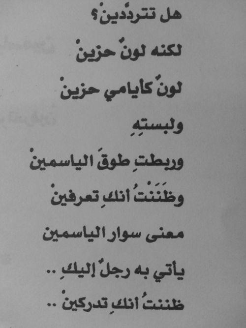 Pin By Hala Dina Gorgis Gorgis On بالعربي Arabic Quotes Quotes Writing