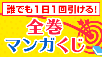 無料 読み ebookjapan 試し ebookjapanの無料チケットの使い方 豊富な無料漫画を読みまくろう!