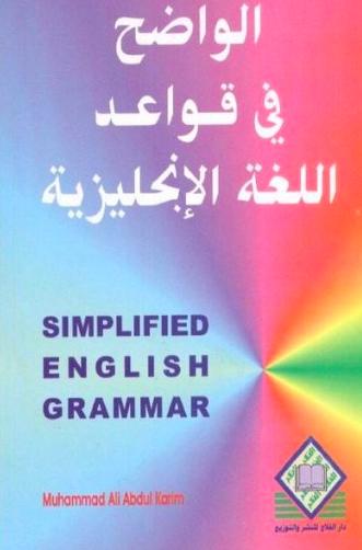 تحميل كتاب الواضح في تعلم قواعد اللغة الانجليزية Pdf English Grammar Grammar Books
