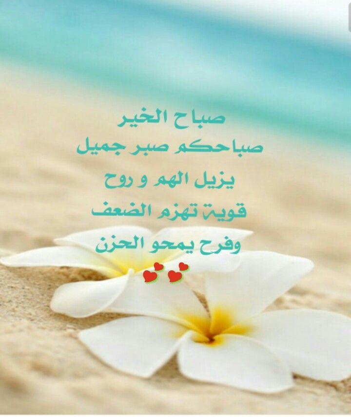 صباحكم صبر جميل Good Morning Arabic Morning Quotes Place Card Holders