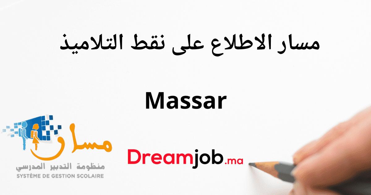 Massar 2020 شرح خدمة مسار وكيفية الاطلاع على النقط Dreamjob Ma Education Nationale Scolaire Bac Libre