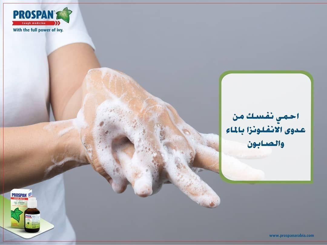 استبدل معقم اليدين بالماء والصابون خلال موسم الانفلونزا أثبتت