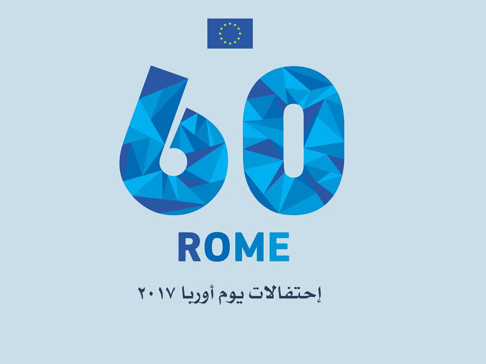 الاتحاد الأوروبي يحتفل بالذكرى السنوية الستين لإنشائه في السودان