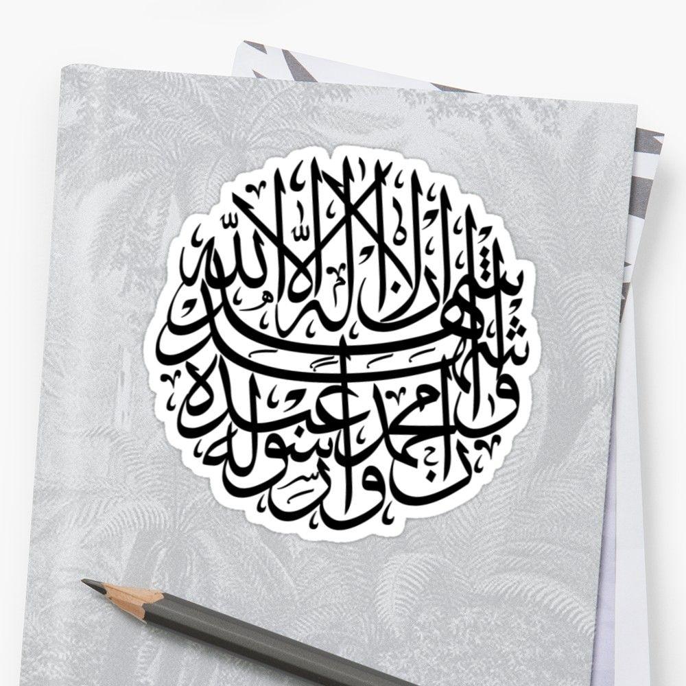 Pin By Meraki On Islamic Art Calligraphy Islamic Art Calligraphy Print Patterns Shahada
