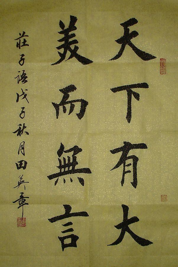 China - A Legal History