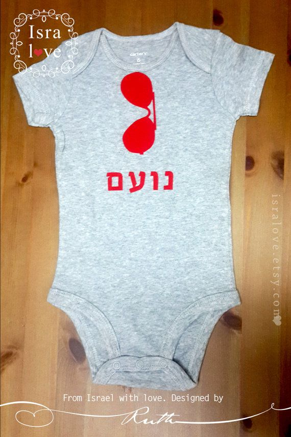 Personalized hebrew name with sunglasses for boys carters onesie personalized hebrew name with sunglasses for boys carters onesie bodysuit jewish baby boy negle Images