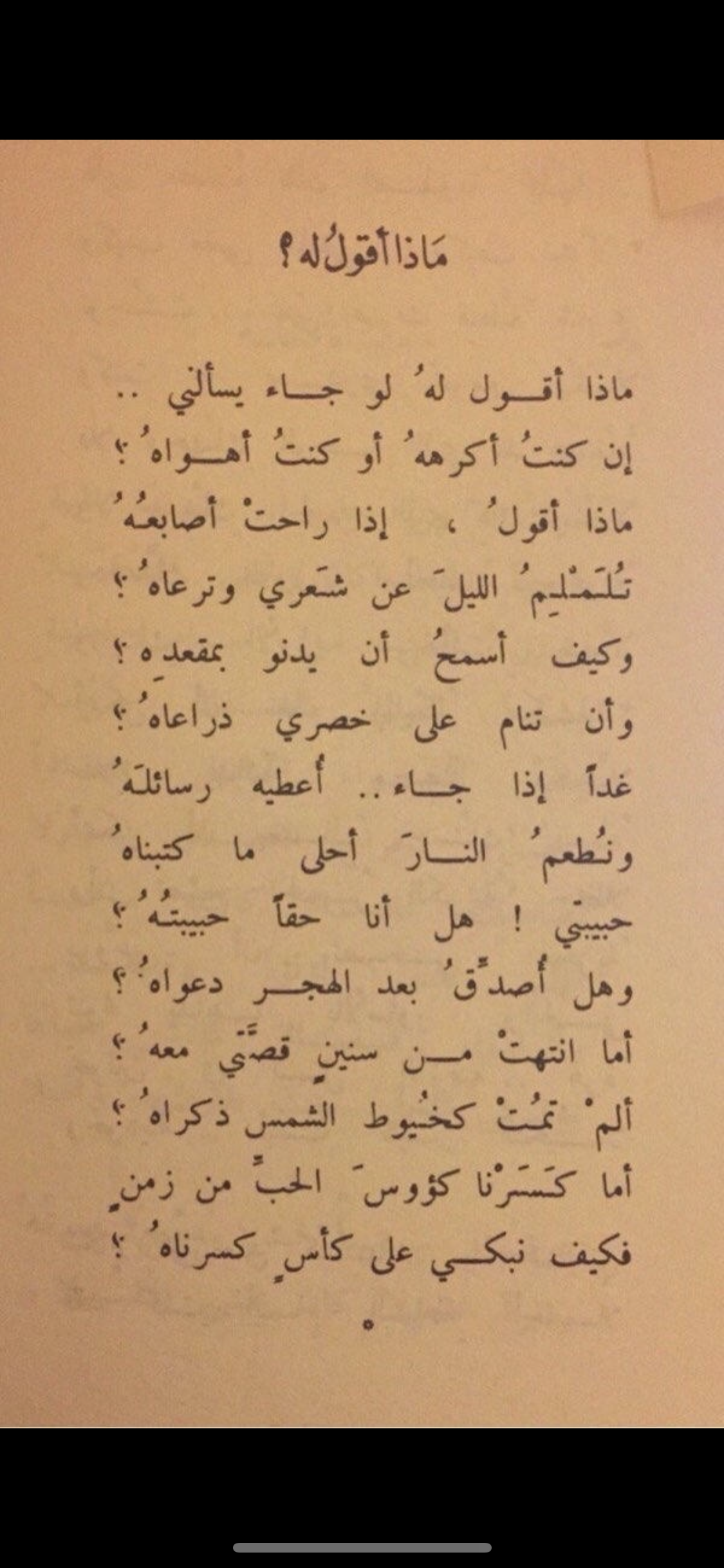 Pin By Fowzi On Poetry الشعر Cool Words Quotations Beautiful Words