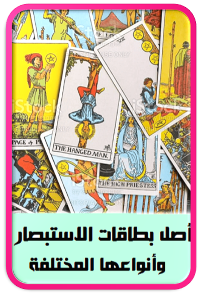 أصل بطاقات الاستبصار وأنواعها المختلفة Comic Book Cover The Hanged Man Comic Books