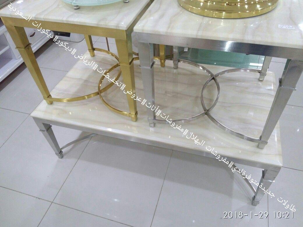 طاولات جديدةمتوفرةلدي مفروشات البهلال مفروشات أثاث عروض تخفيضات الرياض ديكور ديكورات السعودية Furniture Decor Entryway Tables