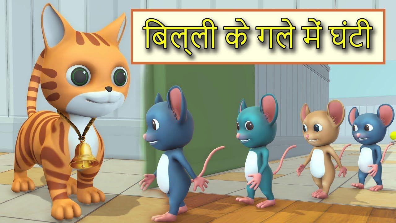 बिल्ली के गले में घंटी हिंदी कहानी Who will Bell the