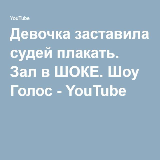 Devochka Zastavila Sudej Plakat Zal V Shoke Shou Golos Youtube