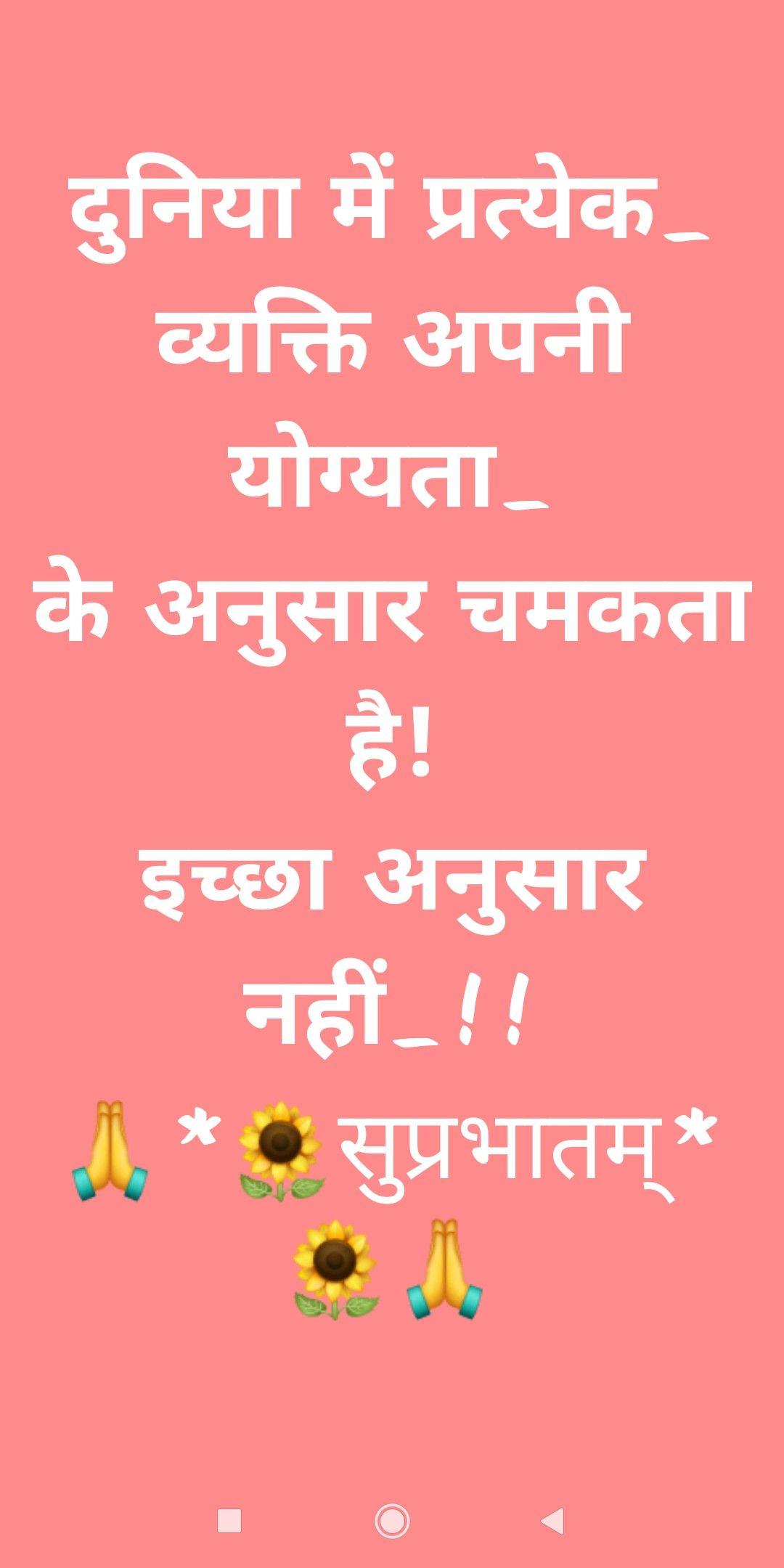 Pin by 🐿SHARMA🐿 on GOOD MORNING SHARMA | Zindagi quotes