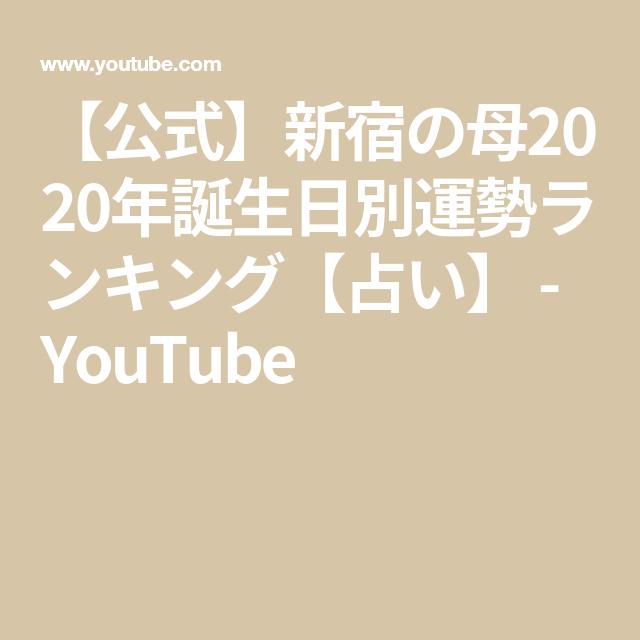 別 運勢 2020 誕生 日 ランキング