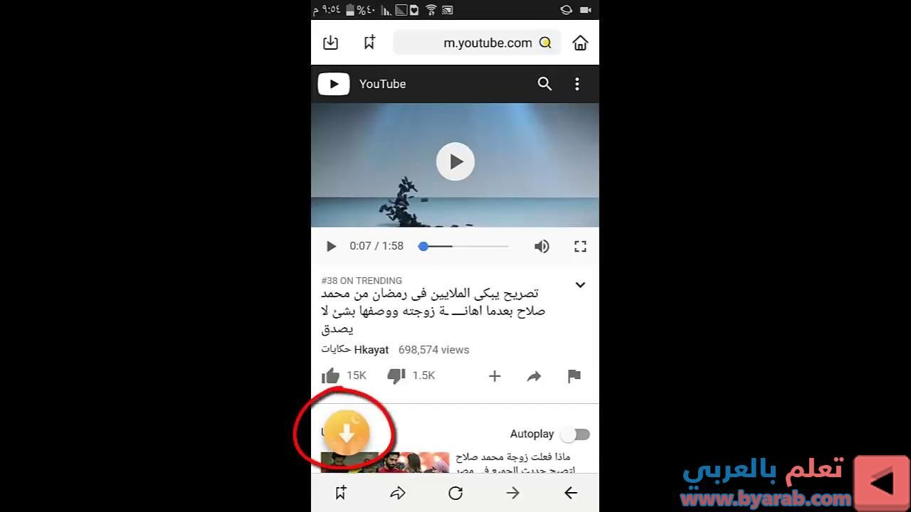 أسهل و أسرع طريقة تحميل الفيديوهات من اليوتيوب بصيغة Mp3 للاندرويد Incoming Call Screenshot Youtube Incoming Call