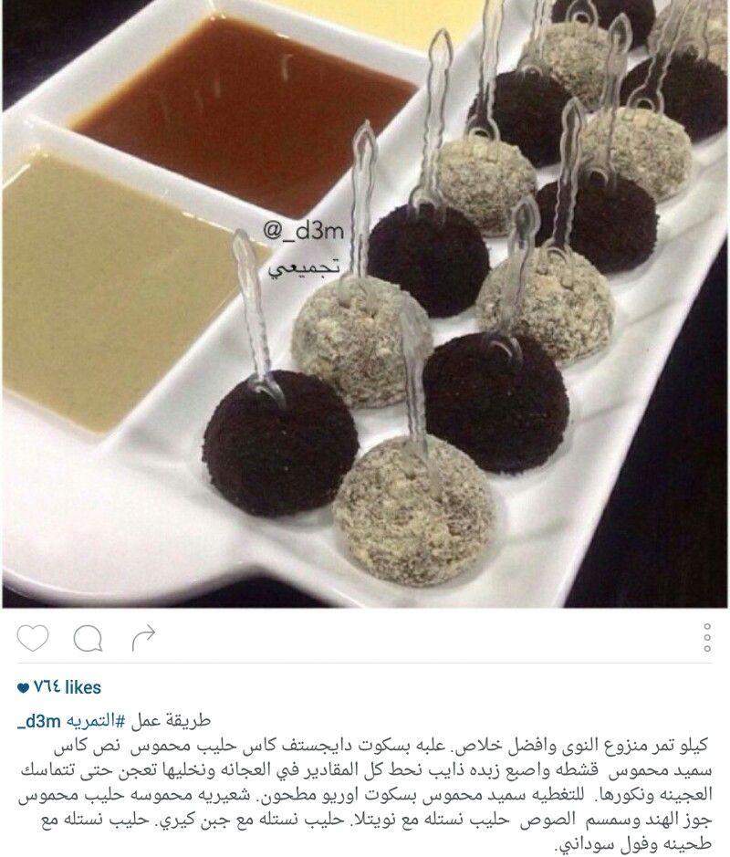 كرات التمر مع البسكوت Yummy Food Dessert Food Food Recipies