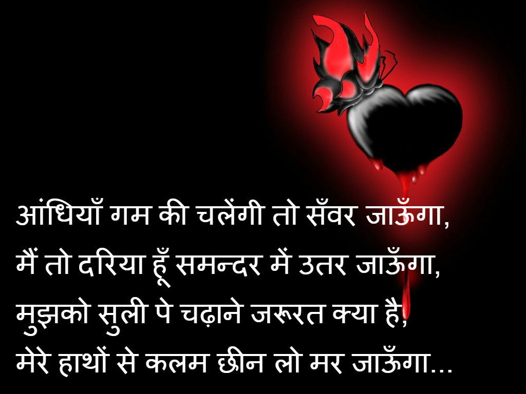 Love quotes for gf in hindi font