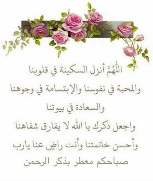 Pin By Roqaya On إسلاميات Morning Greeting Islamic Pictures Lisle