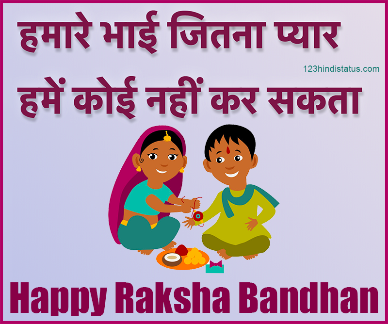 Raksha Bandhan Status And Rakhi Quotes 2020 123 Hindi Status Raksha Bandhan Quotes Happy Rakshabandhan Rakhi Quotes