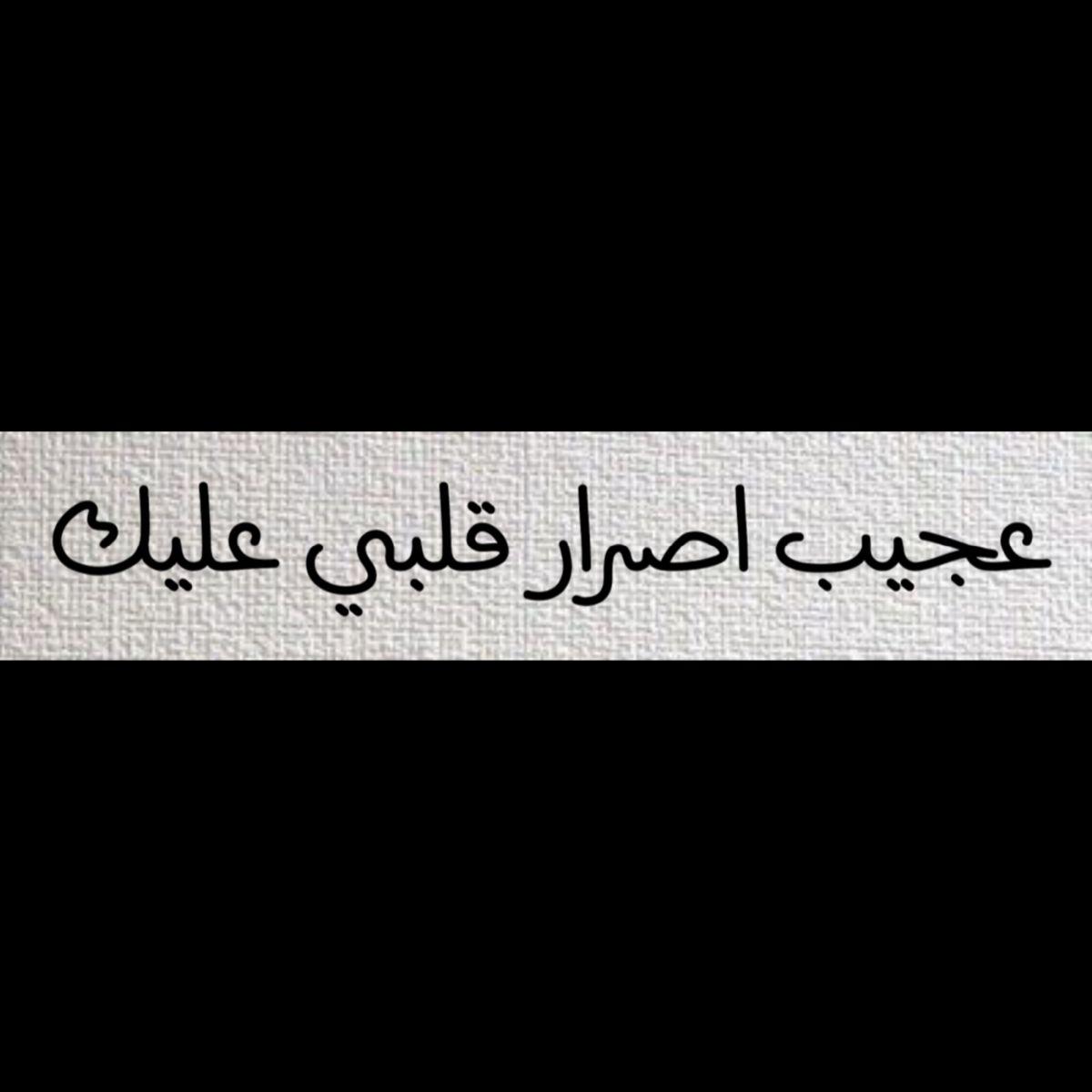 ڪتابات للتصميم Islamic Love Quotes Cover Photo Quotes Beautiful Arabic Words